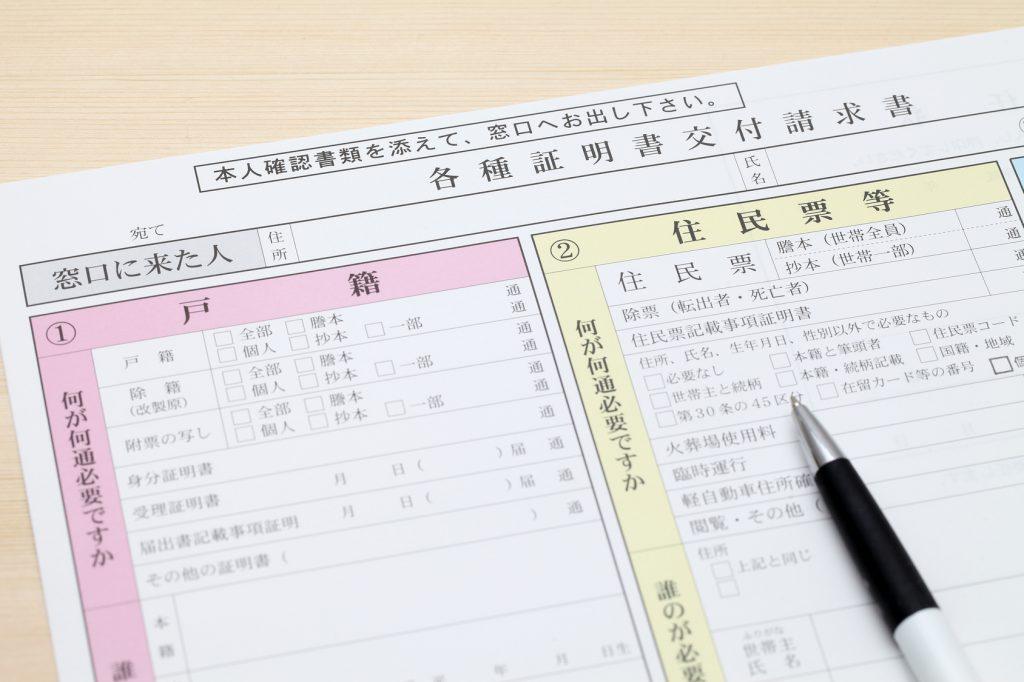 票 家族 住民 委任 状 住民票の委任状は手書きで大丈夫?偽造された時の対応は?