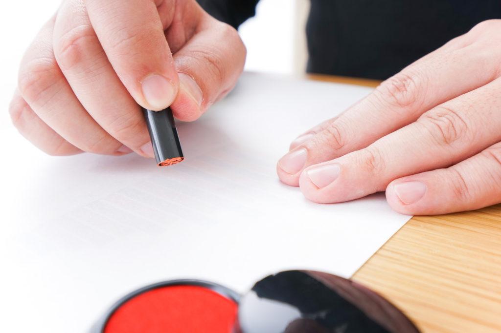 押印 または 署名