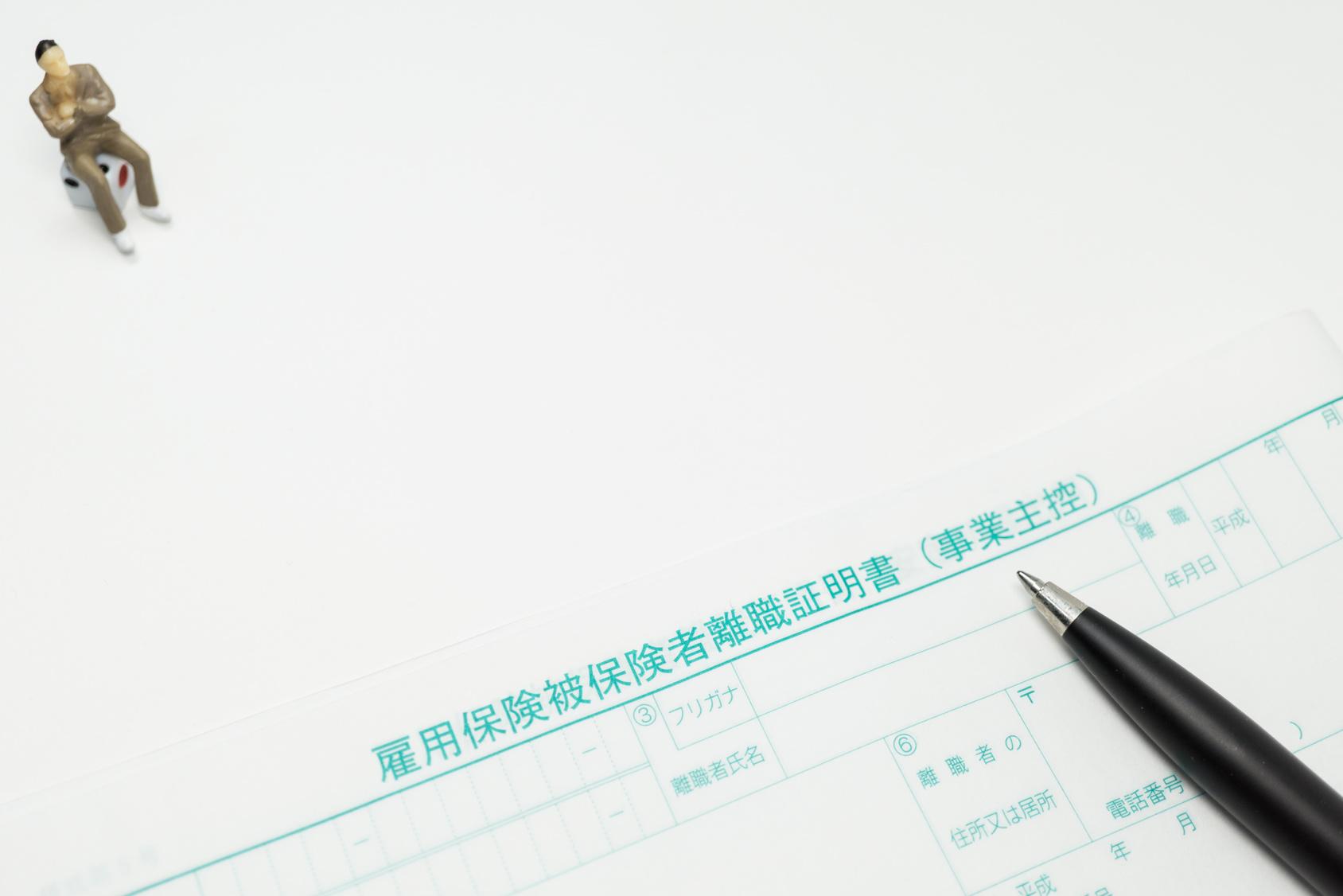 調べ 方 保険 番号 事業 所 雇用