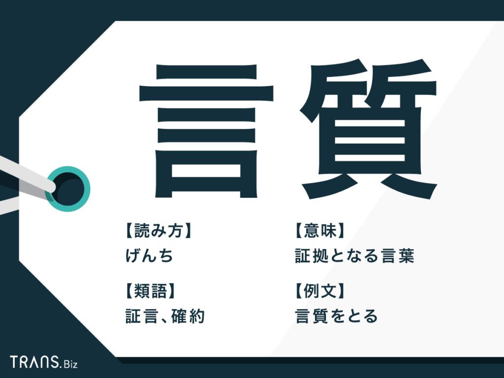 言質」の意味とは?「言質を取る」の使い方や類語・例文も解説 | TRANS.Biz