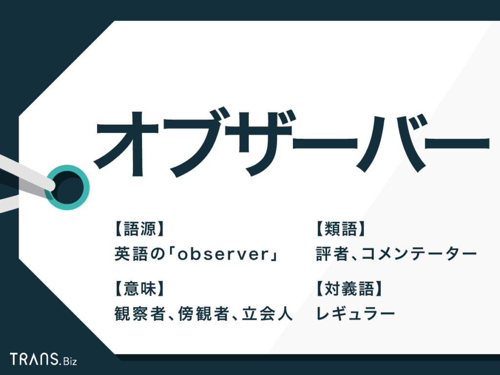「オブザーバー」の意味と略語は?類語や役割についても解説 ...