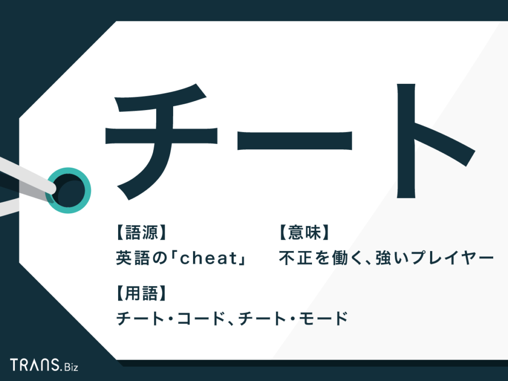 cheat engine 日本 語