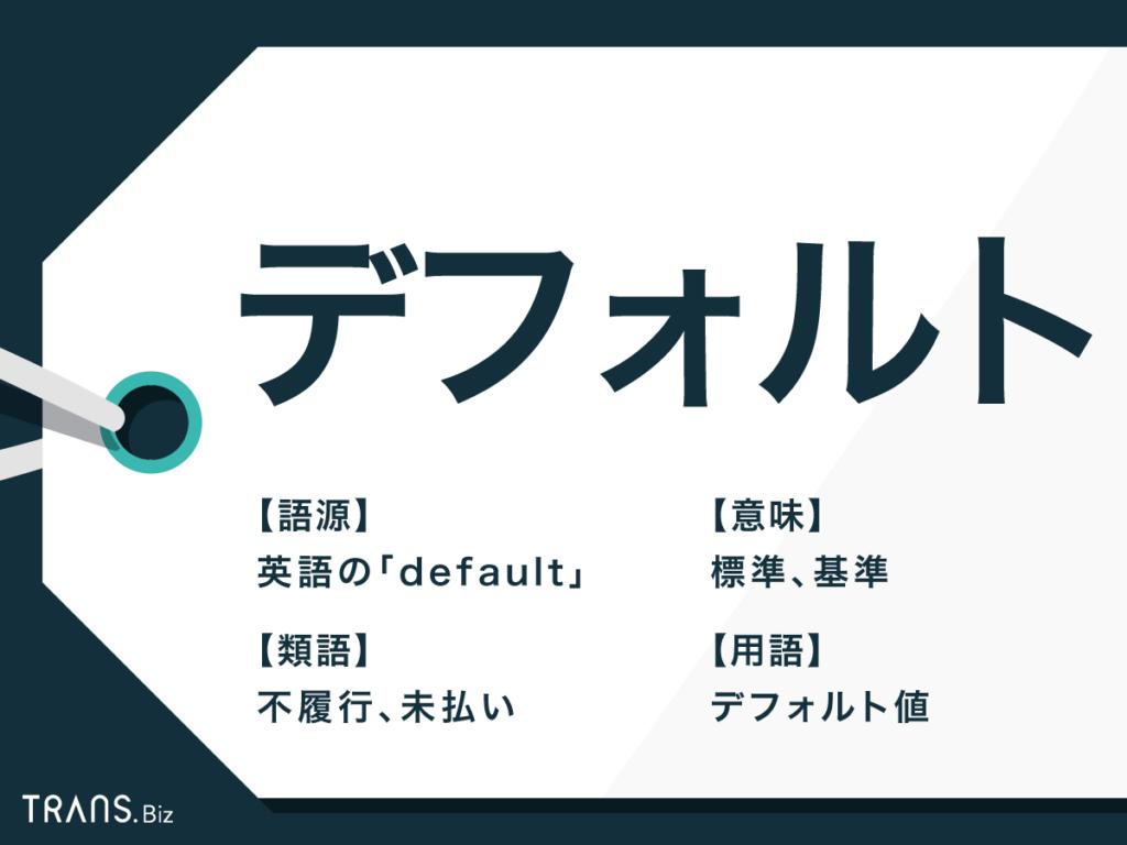 デフォルト」の意味とは?使い方や類語表現について解説 | TRANS.Biz