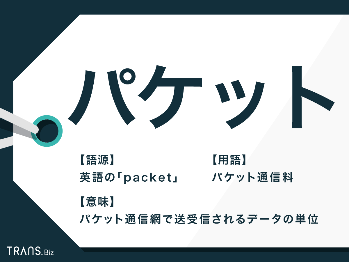 パケット」の意味とは?バイト換算やパケット通信の仕組みも解説 ...