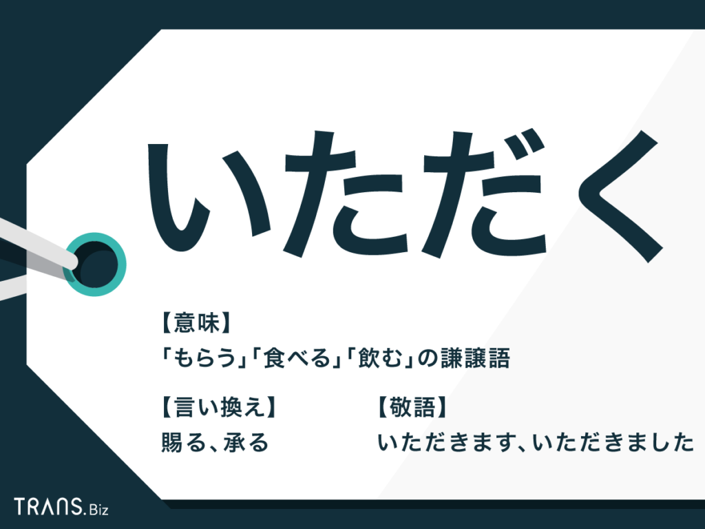 いただく 漢字