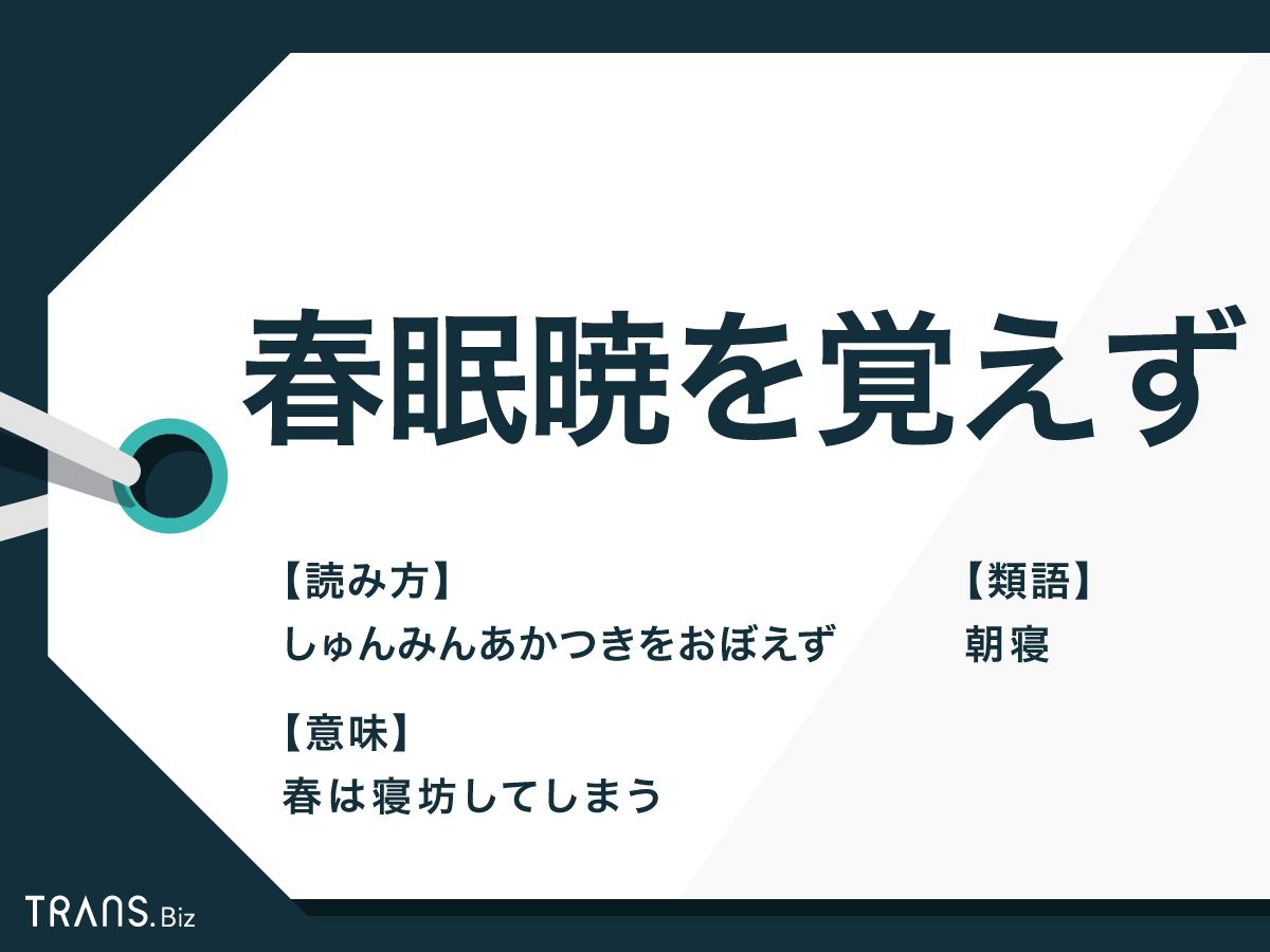 現代 訳 春暁 語
