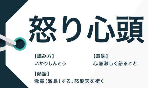 類語 怒る 「怒る」の敬語表現・怒るの使い方と例文・別の敬語表現例