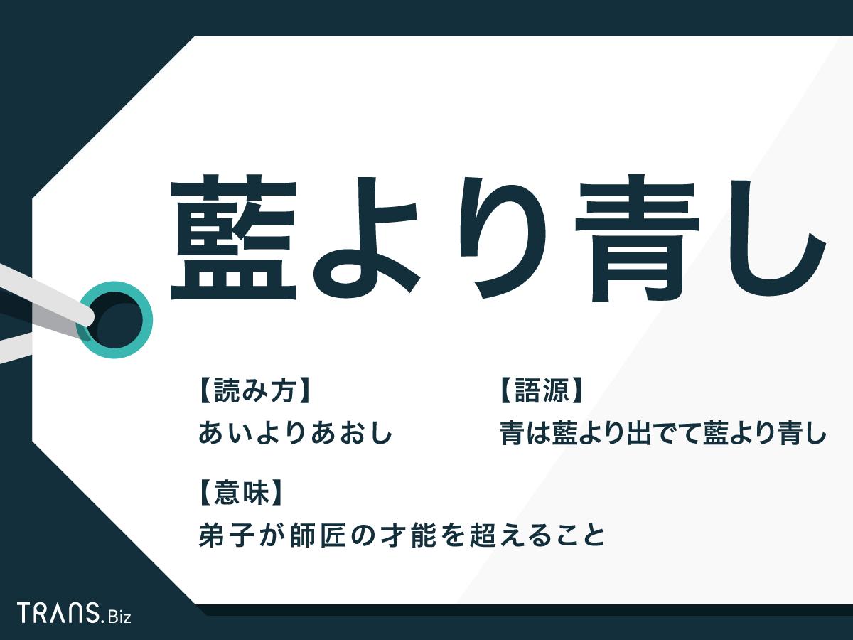 藍より青し の意味と使い方とは 語源と中国語 英語表現も解説