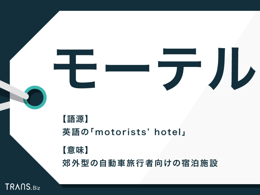 韓国 モーテル と は