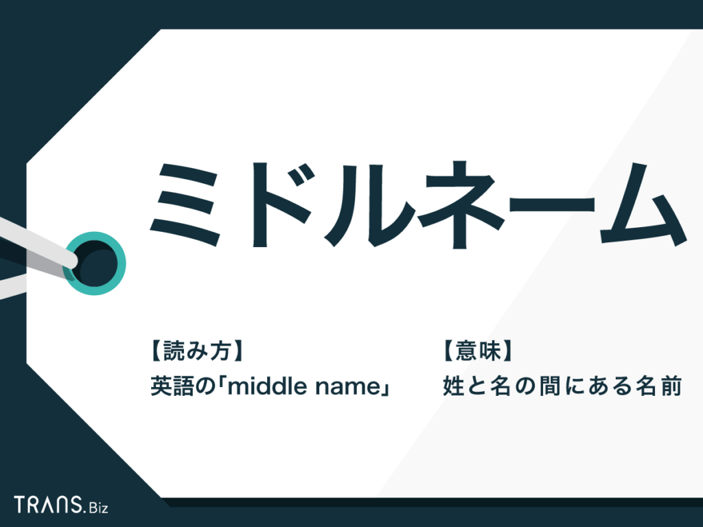ミドルネーム の意味と書き方とは 日本人は付けらないの Trans Biz