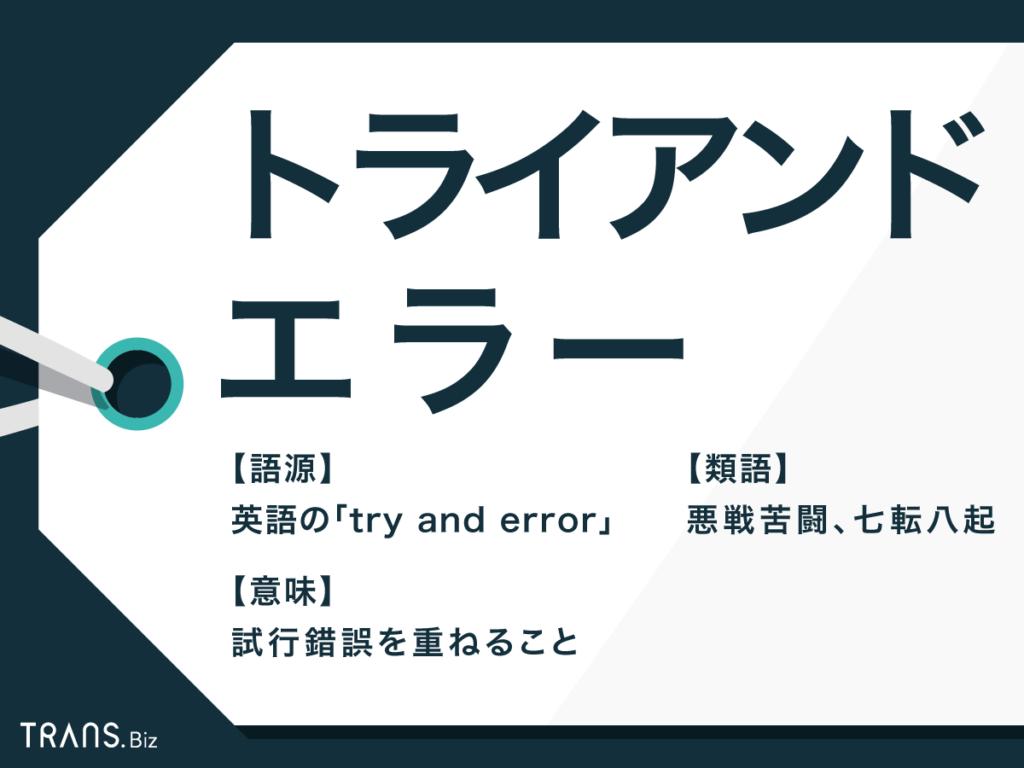 トライ アンド エラー 英語 Weblio和英辞書 -「トライアンドエラー」の英語・英語例文・英語表現
