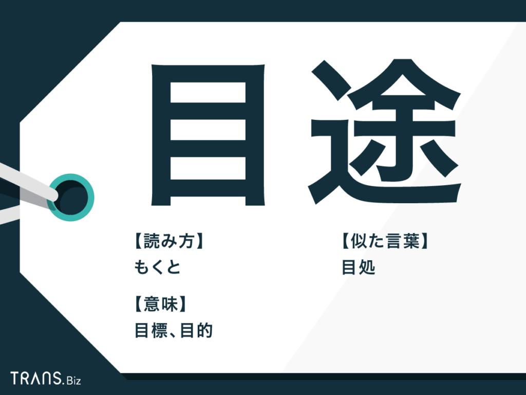 漢字 めど