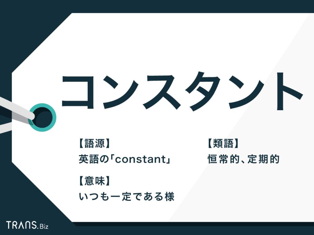 コンスタント」とは?意味と使い方・類語を例文で詳しく解説 | TRANS.Biz