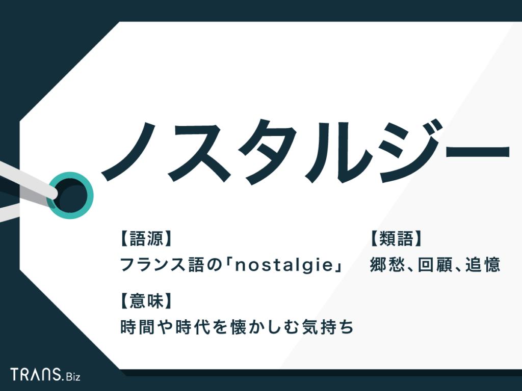 ノスタルジー」の意味とは?使い方や英語・類語を例文で解説 | TRANS.Biz