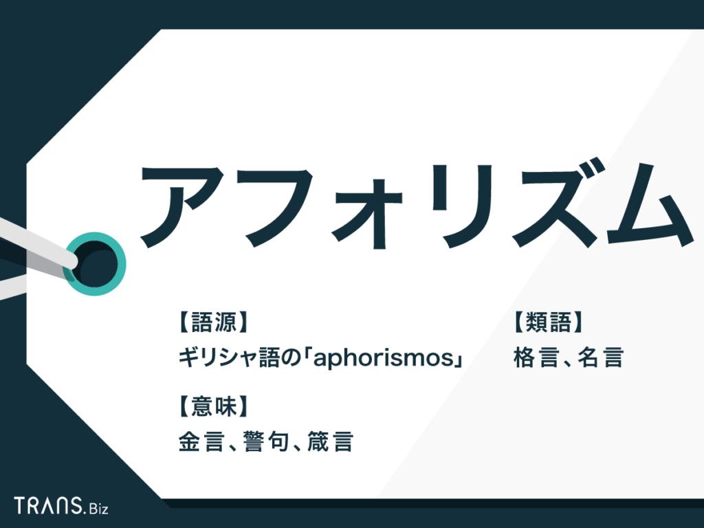 日本語 格言 短い