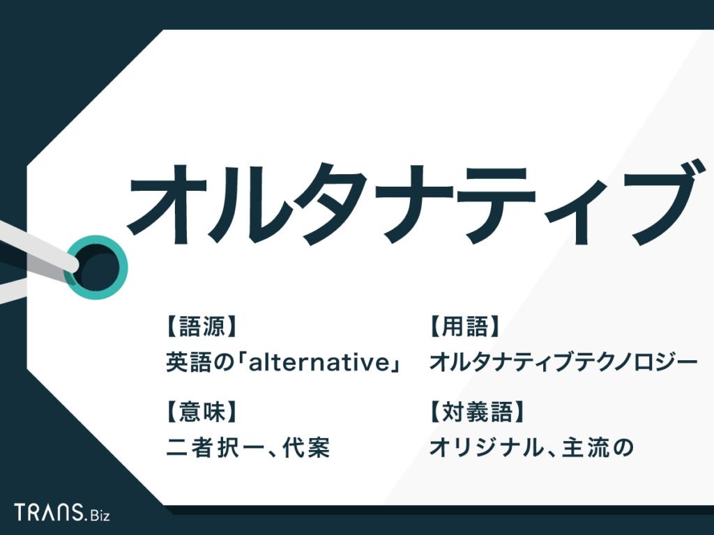 オルタナティブ」の意味とは?例文や英語・反対語も解説 | TRANS.Biz