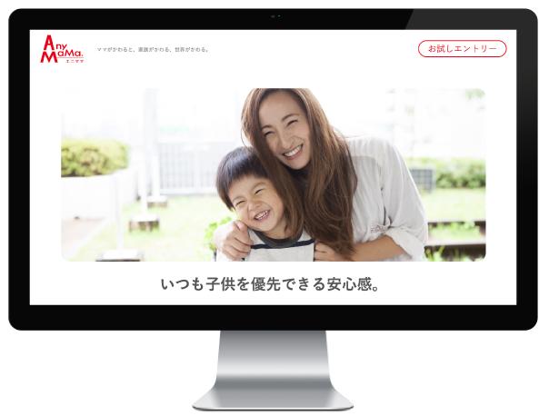 「働きたいママ、人材不足の企業、誰も諦めさせたくない」under→stand Inc. 河田夏樹さんインタビュー