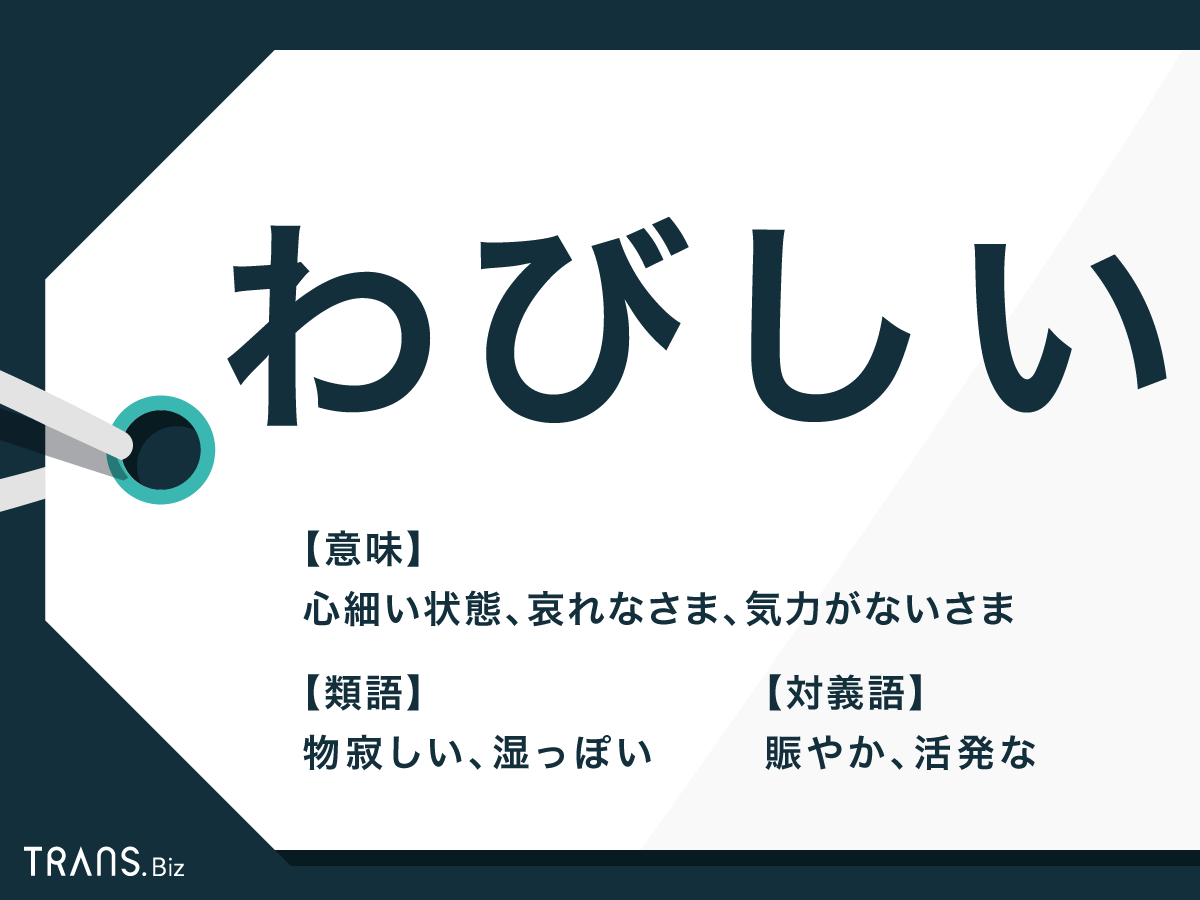 漢字 さみしい