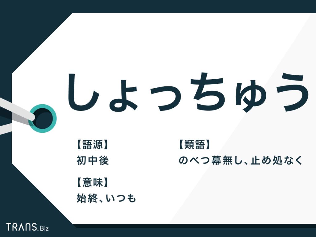 「しょっちゅう」の意味と語源は? 使い方と類語・外国語表現も紹介