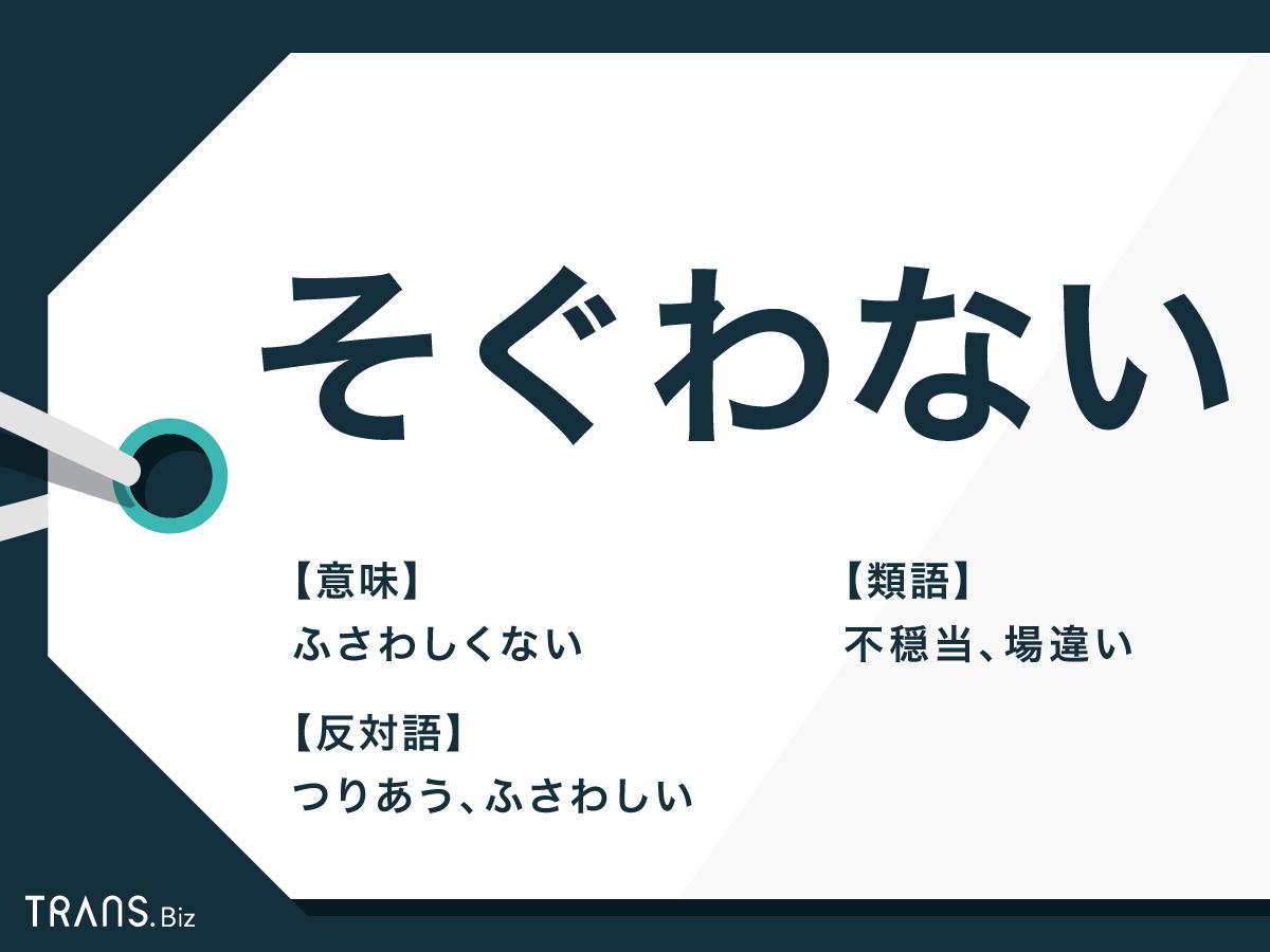 漢字 ふさわしい