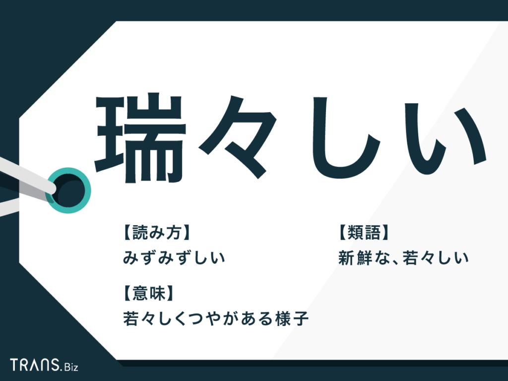 瑞々しい」とは?漢字の意味や食べ物などの使い方・類語も解説 | TRANS.Biz
