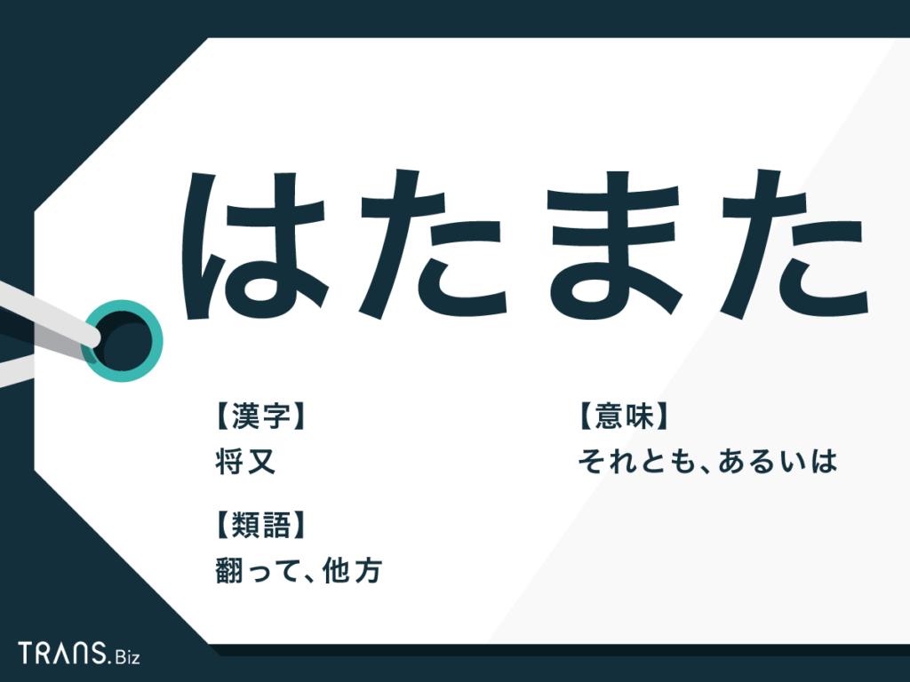 はたまた」の意味と漢字表記は?使い方の例文と類語も紹介 | TRANS.Biz