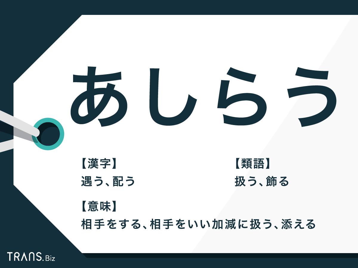 あしらう漢字