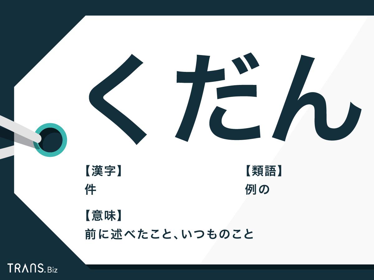 くだん(件)」の意味とは?使い方や類語を例文で解説 | TRANS.Biz