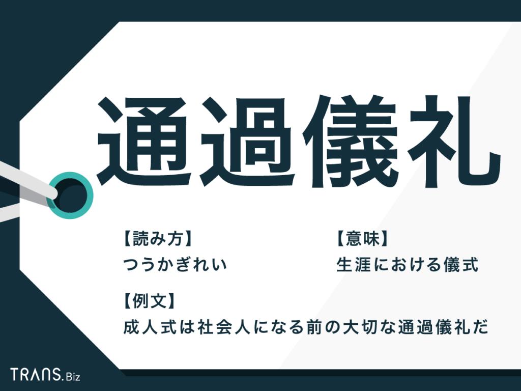通過儀礼」の意味とは一体なに?日本での例・一覧も簡単に紹介 | TRANS.Biz