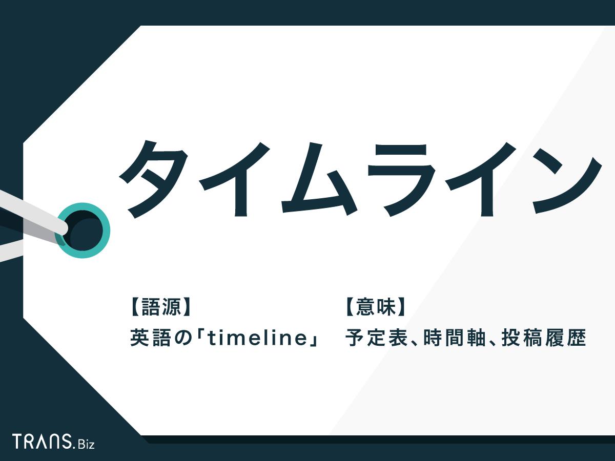 タイム ライン line