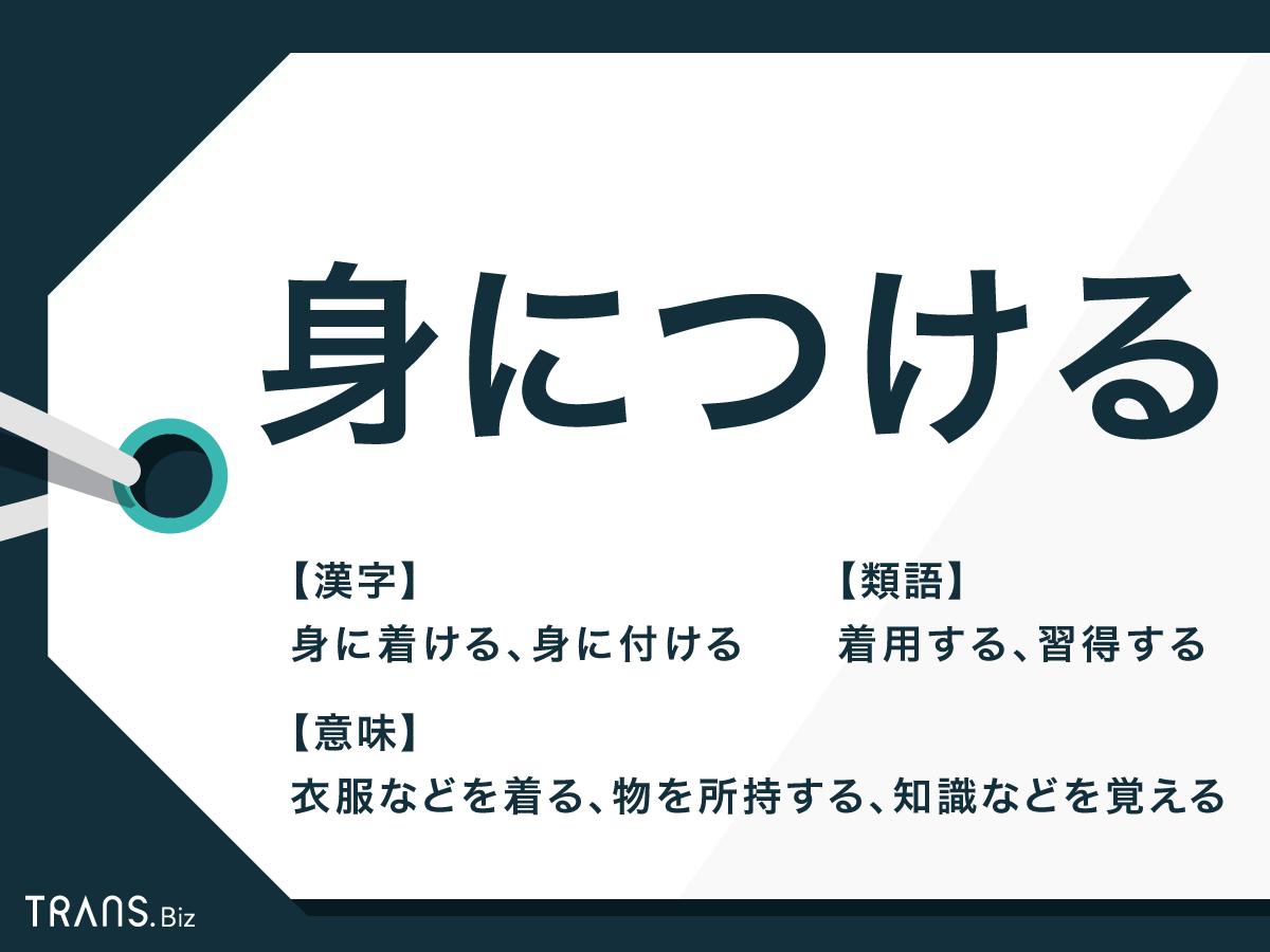 身につける」の3つの意味と漢字の使い方は?例文や類語も紹介   TRANS.Biz