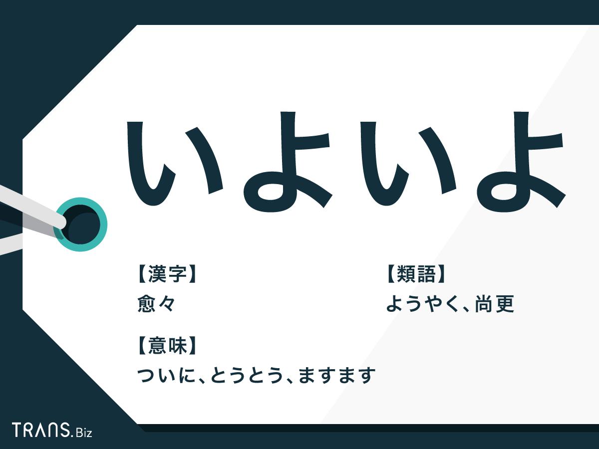 いよいよ」の意味と使い方とは?漢字表記や例文・類語も解説 | TRANS.Biz