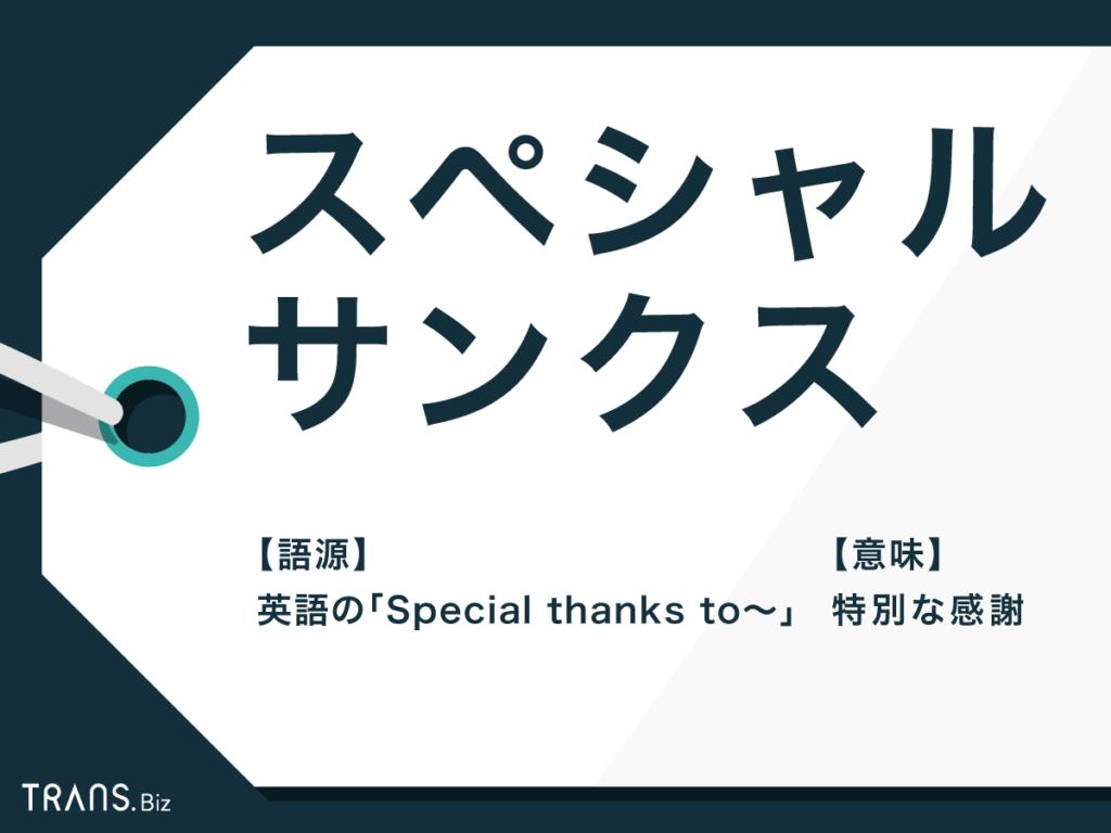 てき て ありがとう 英語 くれ 産まれ て