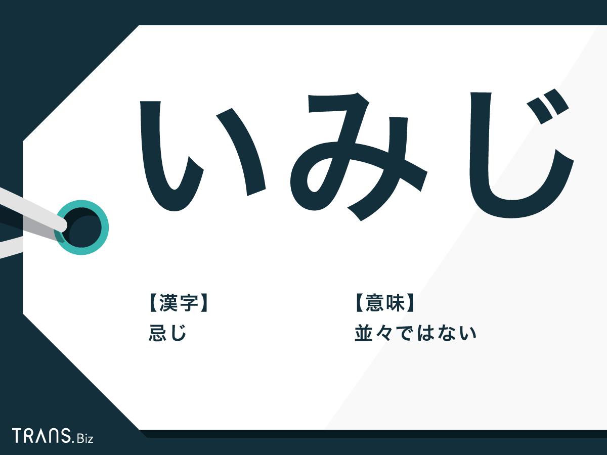いみじう 現代仮名遣い
